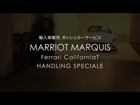 Ferrari CaliforniaT Handling Speciale/HS Trailer movie 2017/Marriot Marquis TOKYO