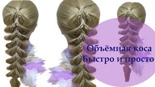 Коса без плетения. ОЧЕНЬ ПРОСТО. Видео-урок. Hair tutorial.