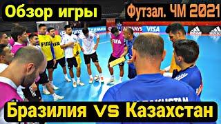 Бразилия Казахстан Футзал Матч за 3 место Обзор игры ЧМ 2021