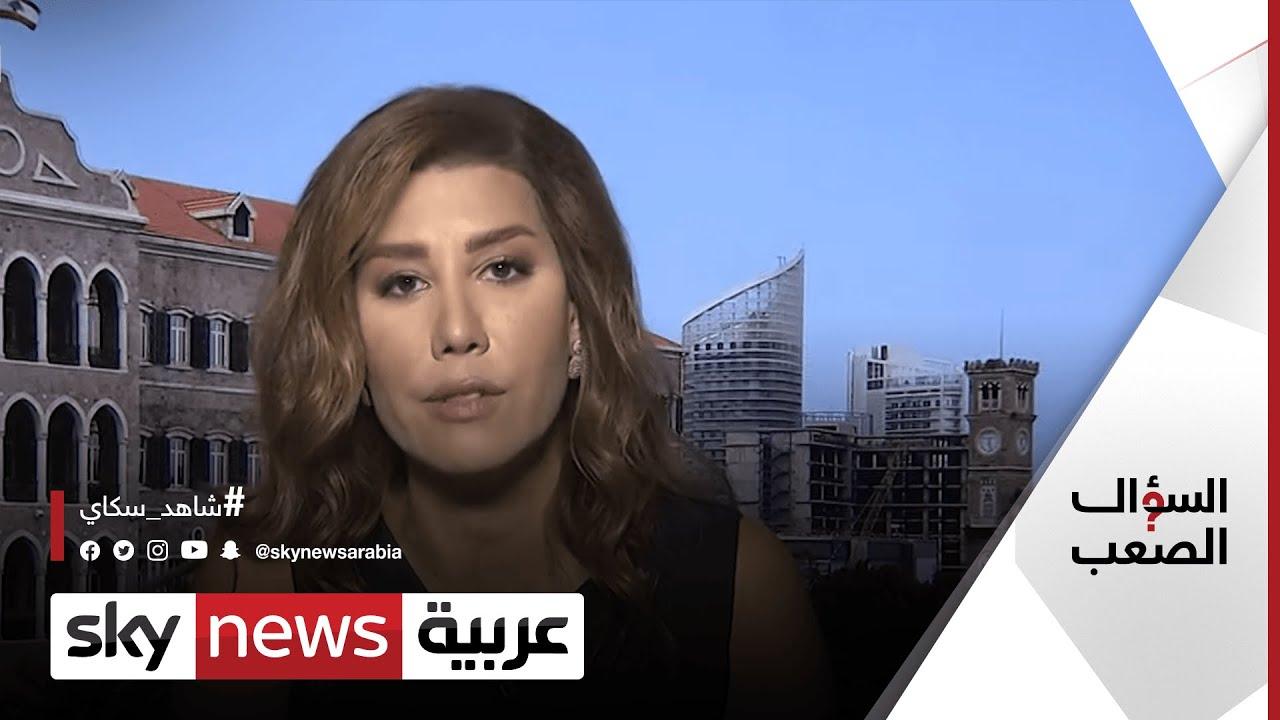 بولا يعقوبيان: سعد الحريري انتهى شعبيا وجماهيريا وسياسيا | #السؤال_الصعب