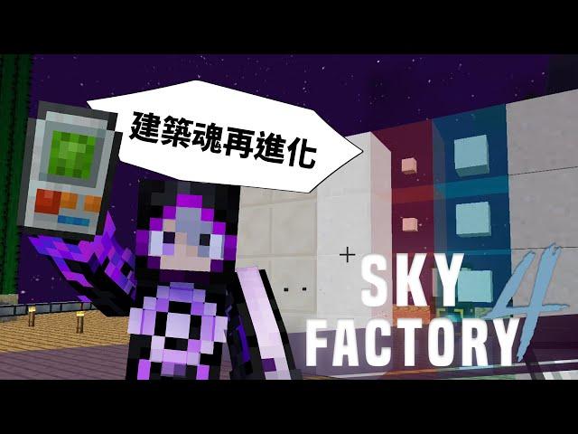 Minecraft 模組包生存 - 天空工廠4 #25 有建築魂更需要建築小幫手