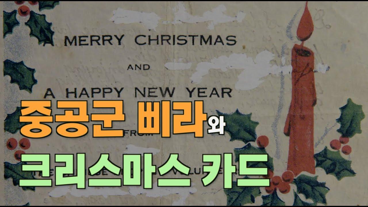 [나의 한국전쟁] 중공군 삐라와 크리스마스 카드