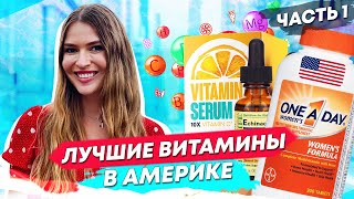 Лучшие витамины США. Мультивитамины GNC, Centrum, One a day