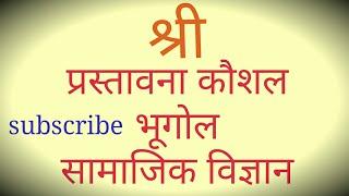 प्रस्तावना प्रश्न कैसे बनाते है (सामाजिकविज्ञान,भूगोल)  पाठ योजना   introduction question in hindi