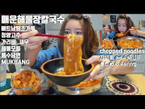 매운해물장칼국수 용수당면 베트남땡초가루 청양고추 가리비 먹방 mukbang choppednoodles 刀切面 きしめんكال كوك سو คัลกุกซู