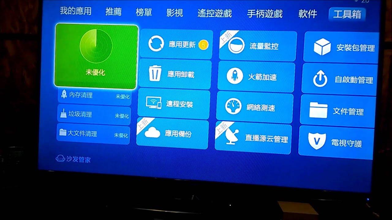 小米盒子3 增強越獄版 操作及應用介紹PART2 - YouTube