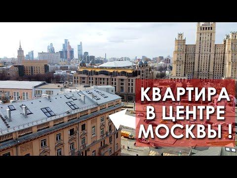 Центр Москвы продажа квартиры! Купить помещение в Москве! Садовое!