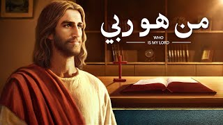 فيلم مسيحي 2019 | من هو ربي | هل من الممكن أن يُمثِّل الإيمان بالكتاب المُقدَّس الإيمان بالرب؟ HD