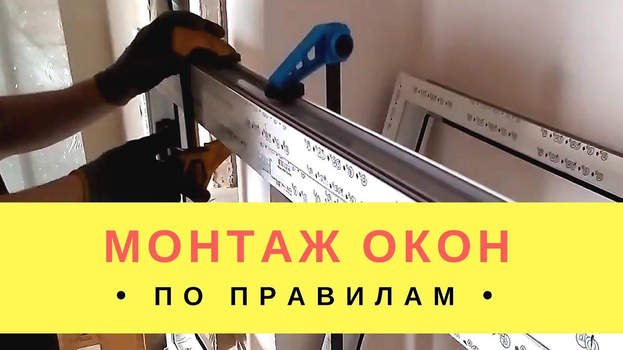 Особенности монтажа балконов и панорамных окон - YouTube