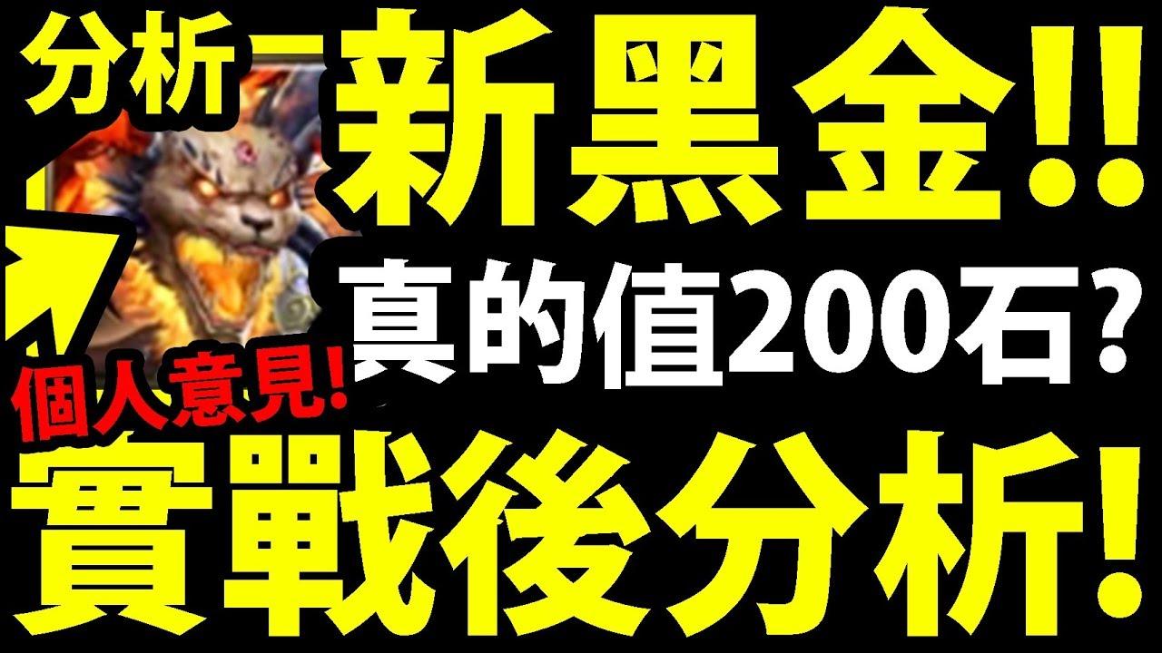 【神魔之塔】雙黑金『真的值200顆石?』切入重點分析!!!【元獸賈比爾實戰】【阿紅實況】 - YouTube