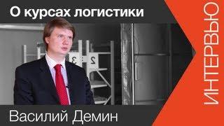 Курсы логистики | www.skladlogist.ru | Курсы логистики