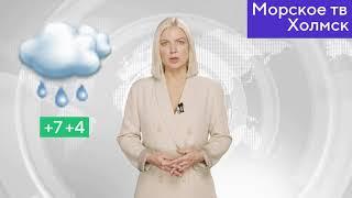 Прогноз погоды в городе Холмск на 3 апреля 2021 года