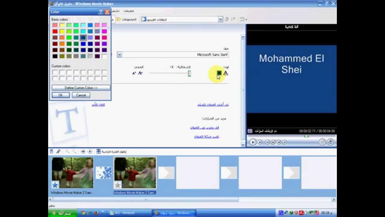 تحميل برنامج windows movie maker عربي ويندوز 7