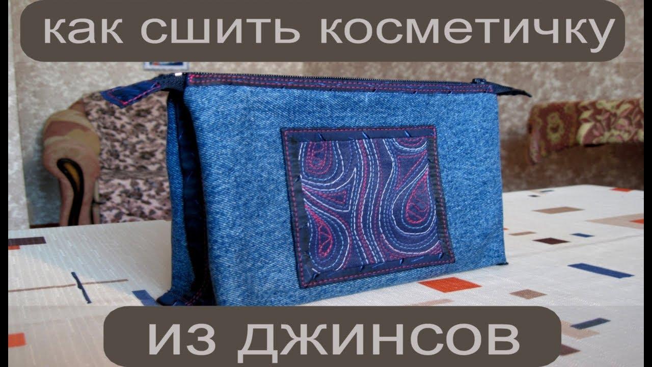8ef08a9d4082 сумка джинсовая своими руками сшить дома уроки шитья мастер класс ...