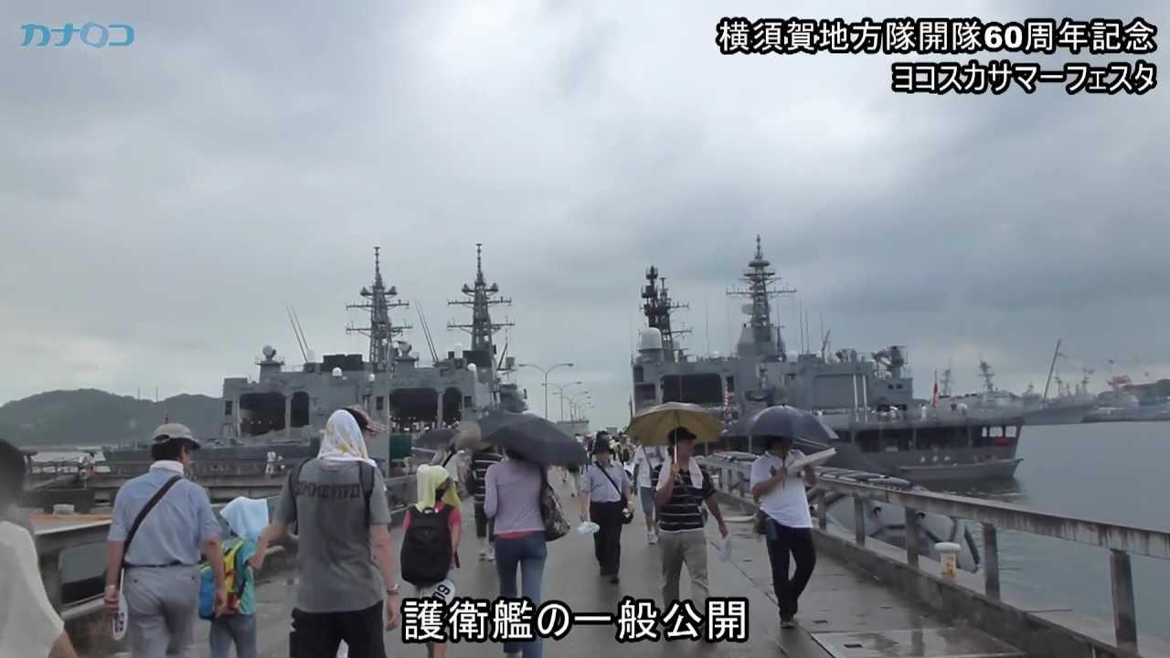 海自横須賀地方隊サマーフェスタ...
