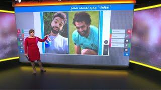 """""""نيولوك"""" جديد لمحمد صلاح يثير تعليقات طريفة!"""