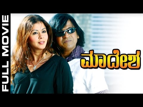 New Kannada Action Movies Full 2015 / 2016  - Maadesha - Shivaraj Kumar - Full ಕನ್ನಡ HD Movie
