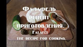 Фалафель,рецепт приготовления Вегитарианское блюдо Falafel, the recipe for cooking