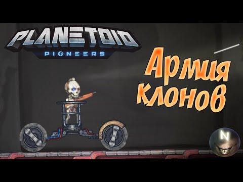 Нашёл МАШИНУ клонирования Planetoid Pioneers