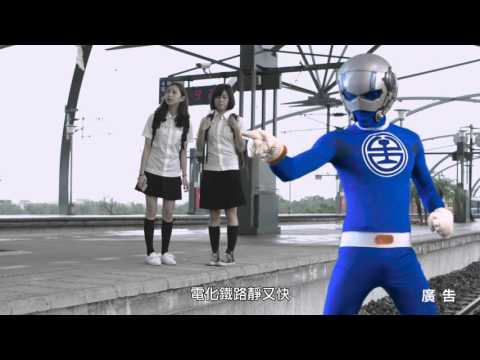 【鐵路平交道 交通安全要知道】微電影(30秒)—尊重生命篇