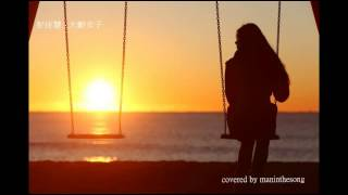 彭佳慧 - 大齡女子 (回應篇) covered by maninthesong