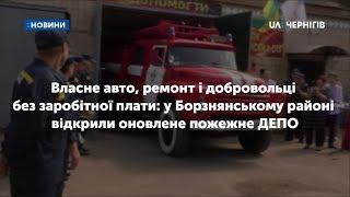 Власне авто, ремонт і добровольці: у Борзнянському районі відкрили оновлене пожежне ДЕПО