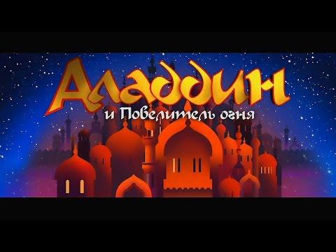 Ледовое шоу 'Аладдин и Повелитель огня' в ДС Лужники (ГЦКЗ Россия)