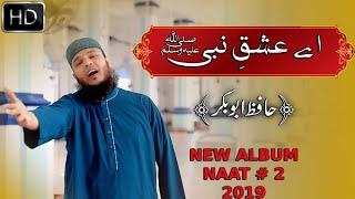 Aey Ishq-e-Nabi | Latest Naat 2019 | New Album | Hafiz Abu Bakar