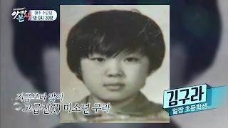 """[선공개] """"아빠도 어렸을 땐 귀여웠어"""" 김구라 초등학교 얼짱 사진 공개!"""