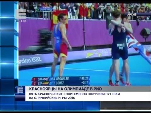 Пять красноярских спортсменов получили путевки на Олимпийские игры-2016 (Новости 19.07.16)