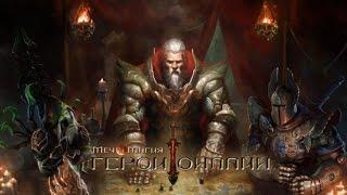 Герои меча и магии онлайн - стоит ли играть (обзор)