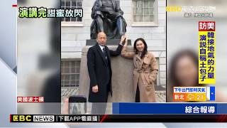 結束演講「大考」 韓國瑜夫婦哈佛校園放閃