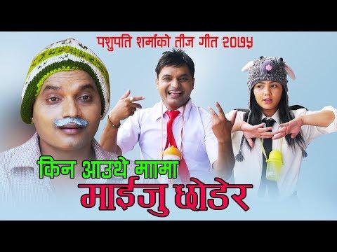 Pashupati Sharma's Comedy Song 2075/2018 - Kina Aauthe Hamro Mama Maiju Chhodera | Purnakala BC