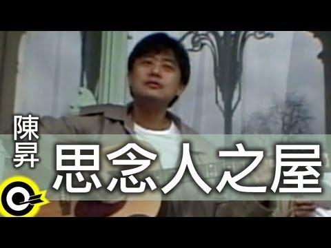 陳昇 Bobby Chen【思念人之屋 House of missing you】Official Music Video