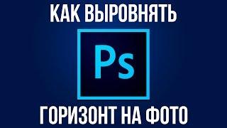 Горизонт в Adobe Photoshop. Как выровнять горизонт на фото с помощью Adobe Photoshop?