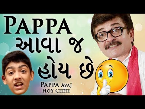 Pappa Avaj Hoy Chhe - Superhit Emotional Family  Gujarati  Natak Full 2017 - Dharmesh Vyas