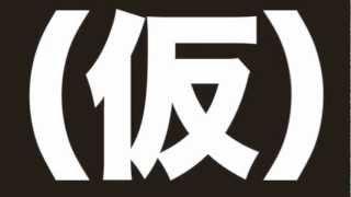 3月10日黒船公演限定で発売をさせて頂きました、「Going my ↑」(仮)バ...