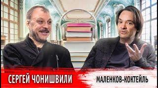 Маленков коктейль Сергей Чонишвили