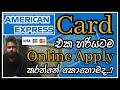 How To Apply AMERICAN EXPRESS Credit Card | AMEX Card එක හරිියටම Online Apply කරන්නේ කොහොමද..?