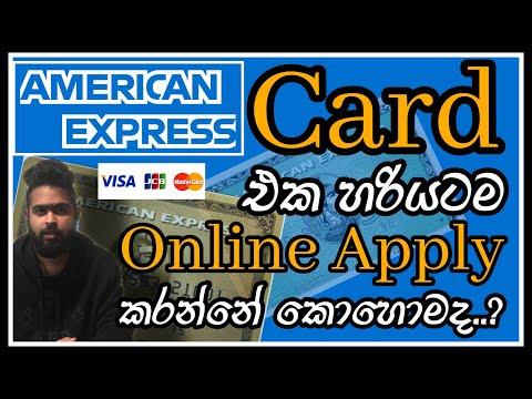 How To Apply AMERICAN EXPRESS Credit Card   AMEX Card එක හරිියටම Online Apply  කරන්නේ කොහොමද..?