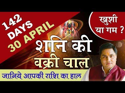 30 April рдХреЛ рд╢рдирд┐ рдЪрд▓реЗрдВрдЧреЗ рд╡рдХреНрд░реА рдЪрд╛рд▓, рдЬрд╛рдирд┐рдП рдХреНрдпрд╛ рд╣реЛрдЧрд╛ рд╡рдХреНрд░реАрдХрд╛рд▓ рдореЗрдВ рдЖрдкрдХреА рд░рд╛рд╢рд┐ рдХрд╛ рд╣рд╛рд▓ Suresh Shrimali