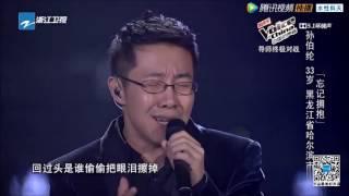 忘記擁抱-孫伯綸《中國好聲音 第四季 》