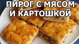 Пирог с мясом и картошкой + (тесто для пирога с мясом)