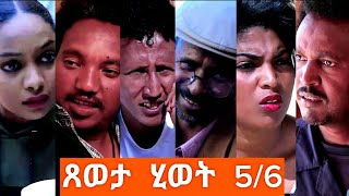 Eritrean Series Comedic Movie//ጸወታ ሂወት//Full Movie 5 of 6//