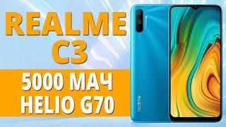 Realme C3 - Новый бюджетный смартфон за 6 тысяч рублей