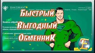 видео онлайн обменник