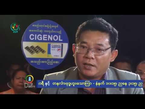 DVB Debate: How reach reconciliation in Rakhine? (Part C)