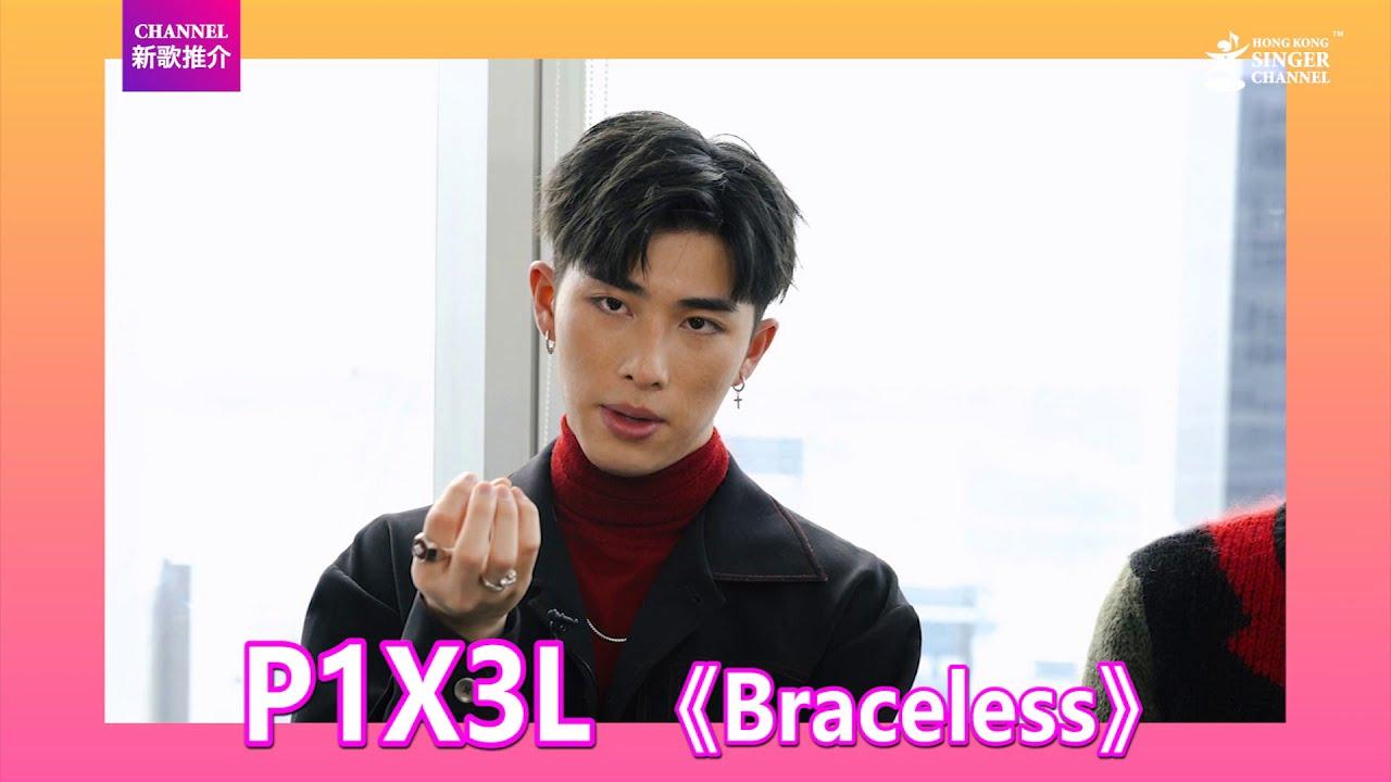P1X3L |BRACELESS|Channel新歌推介