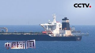 [中国新闻] 直布罗陀延长油轮扣押期 伊朗威胁扣押英国油轮 | CCTV中文国际