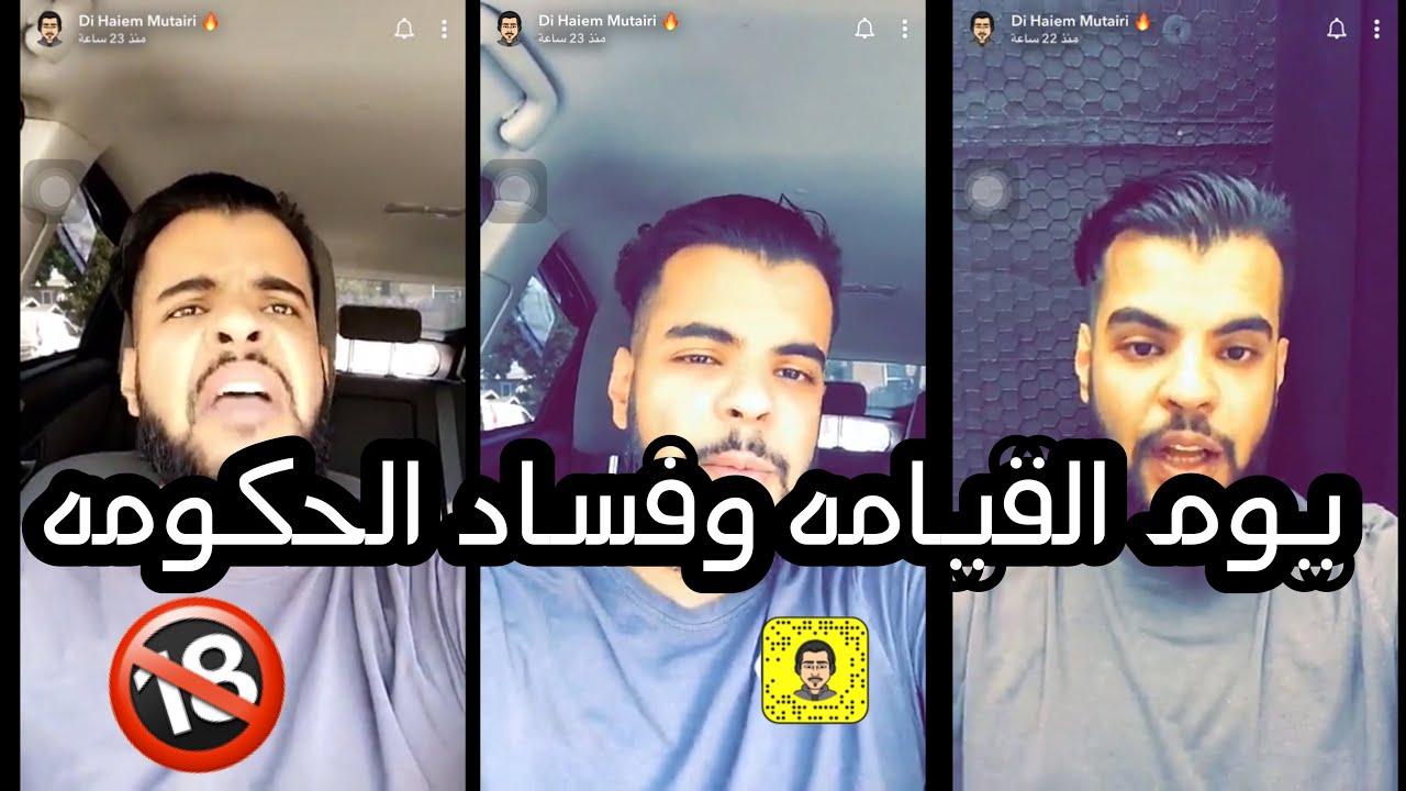 عبد الرحمن المطيري فلم خاشقجي وفساد الحكومة Youtube